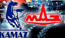 Вопрос о создании СП МАЗа и КАМАЗа может решиться в августе