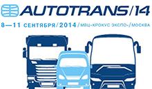 Международная выставка AUTOTRANS/14 проходит в Москве