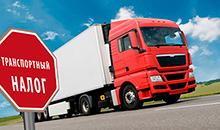 Минтранс планирует отменить транспортный налог