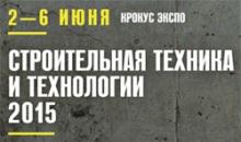 СТТ-2015 / Строительная техника и технологии