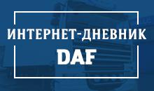 "Проект ""Интернет-дневник DAF XF105.410"""