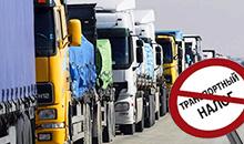 Транспортный налог для владельцев большегрузов отменят