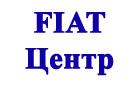 Fiat - Центр