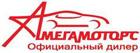 МегаМоторс