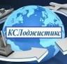 КСЛоджистикс