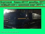 КамАЗ 65117 (борт) [1]