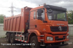 Shaanxi (Shacman) SX3256DR384 (самосвал) [1]